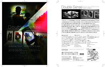 DoubleSenseA4.jpg