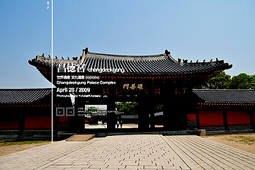 changdeokgung_photo.jpg